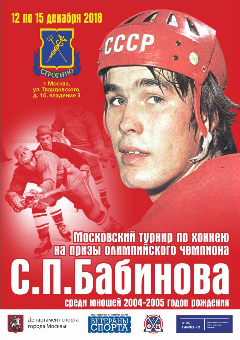 Турнир по хоккею на призы С. П. Бабинова