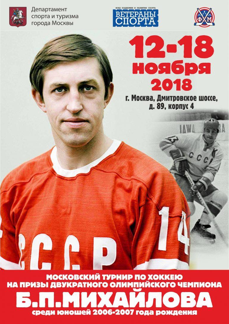 Турнир по хоккею на призы Б. П. Михайлова