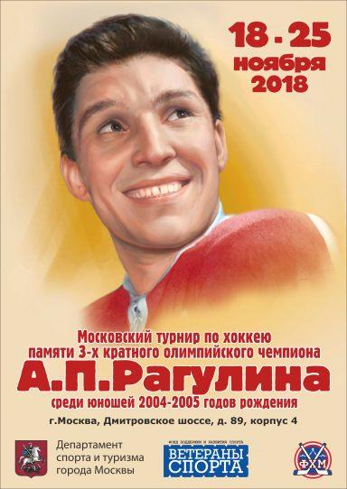 Турнир по хоккею памяти А. П. Рагулина