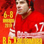 Турнир по хоккею памяти В. Б. Харламова