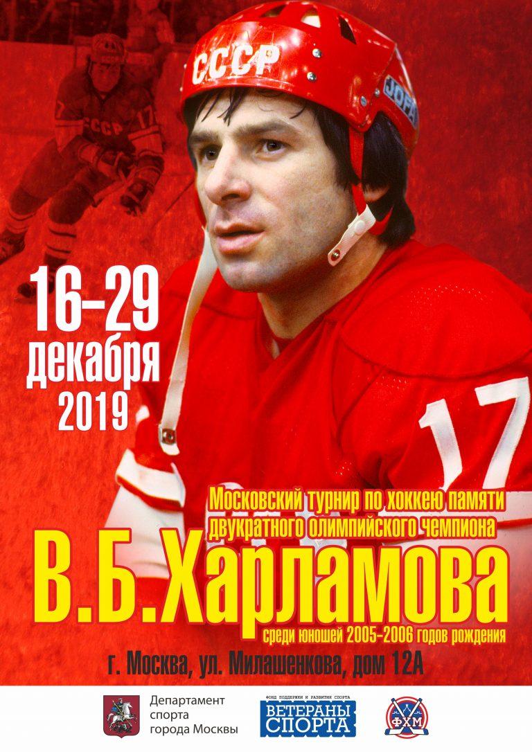 Турнир по хоккею памяти В.Б. Харламова