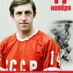 Турнир по хоккею на призы Б.П. Михайлова