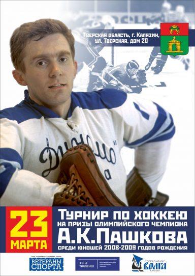 Турнир по хоккею на призы А.К.Пашкова