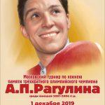 Турнир по хоккею памяти А.П. Рагулина