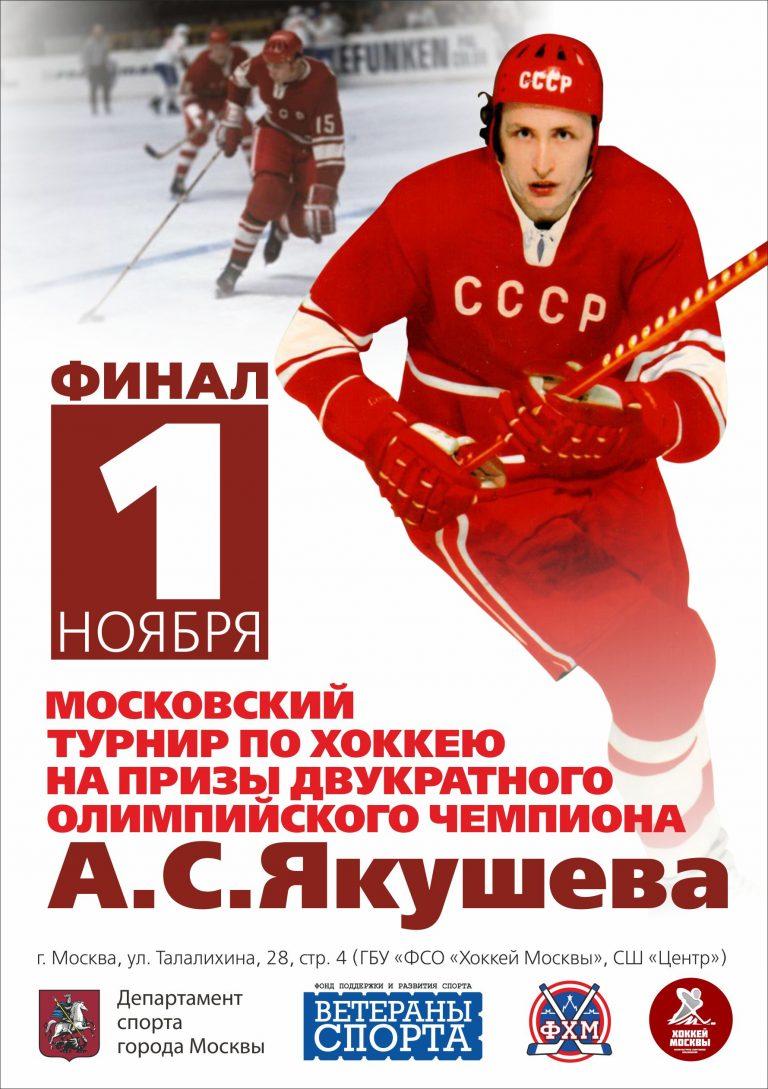 Турнир по хоккею на призы А.С. Якушева