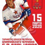 Турнир по хоккею на призы Е.В. Давыдова