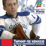 Турнир по хоккею А.К. Пашкова — ПЕРЕНЕСЕН