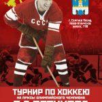 Турнир по хоккею на призы С.А. Петухова