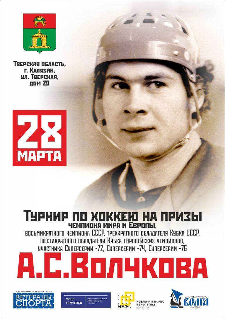 Турнир по хоккею на призы А.С. Волочкова — ПЕРЕНЕСЕН